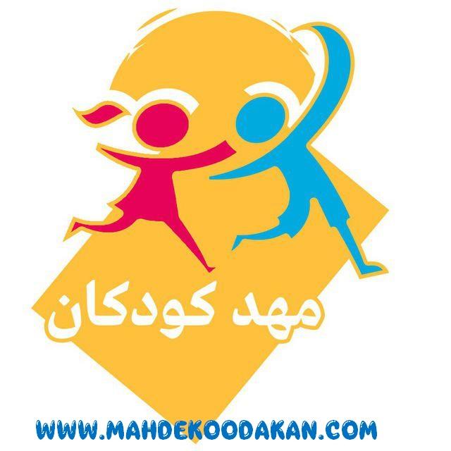 وب سایت مهد کودکان