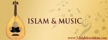 موسیقی در مدارس از نظر اسلام