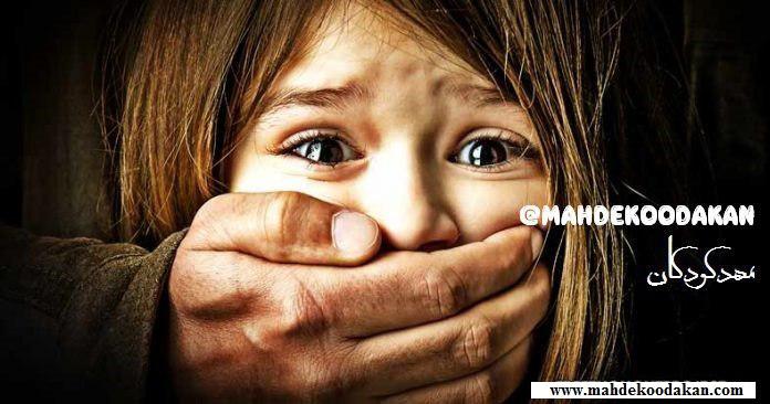 سوء استفاده جنسی از کودکان