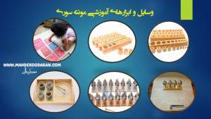 سوری2 300x169 - الگوی مونته سوری در آموزش