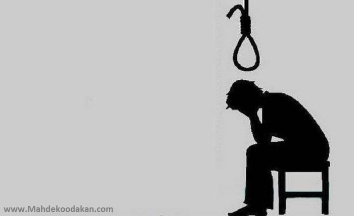 با کودکان درباره خودکشی چگونه صحبت کنیم؟