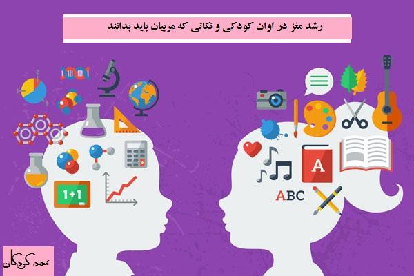 رشد مغز در اوان کودکی و نکاتی که مربیان باید بدانند