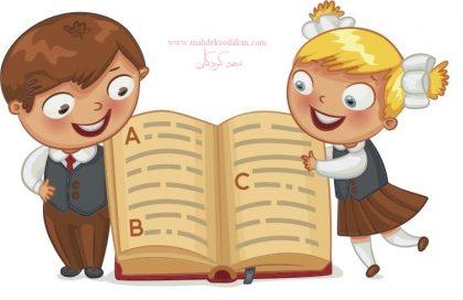 رشذ زبانی کودکان 4 تا 5 سال