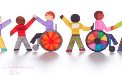 کودکان با نیازهای های ویژه