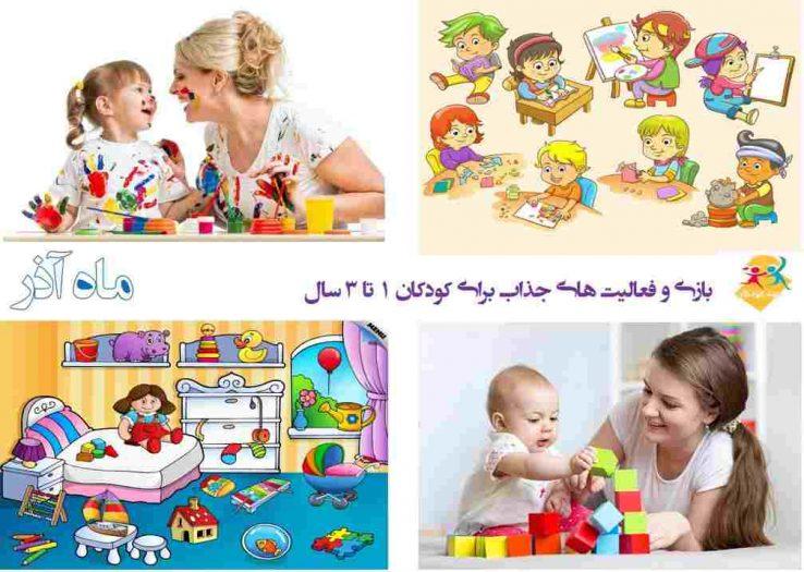 بازی آموزشی مفید و ساده برای کودکان یک تا سه ساله: 27 بازی آموزشی،ماه آذر