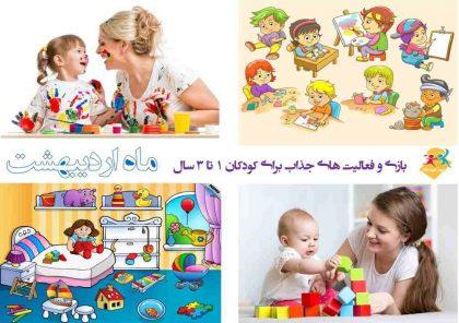 بازی ساده: 24 بازی ساده و آموزشی و برای کودکان یک تا سه ساله: ماه اردیبهشت