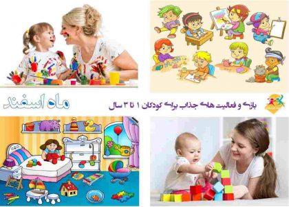 بازی و سرگرمی برای کودکان یک تا سه ساله: صدها بازی و سرگرمی: ماه اسفند