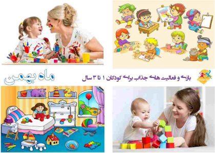 بازی برای کودک 1 تا 3 ساله: بیش از 680 بازی برای کودک 1 تا 3 ساله: ماه بهمن