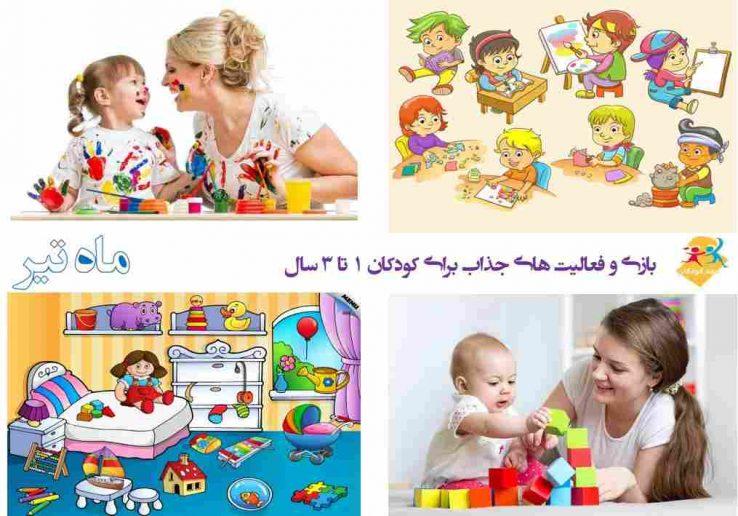 28 بازی و فعالیت برای کودکان 1 ساله تا 3 ساله: بازیهای ساده و آموزشی: ماه تیر