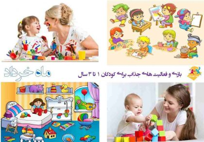 بازی با کودک 1 تا 3 ساله:680 بازی آموزشی برای رشد همه جانبه کودک: ماه خرداد