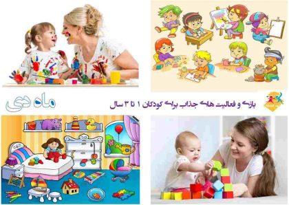 28 بازی مفید برای رشد همه جانبه کودکان یک تا سه سال: ماه دی