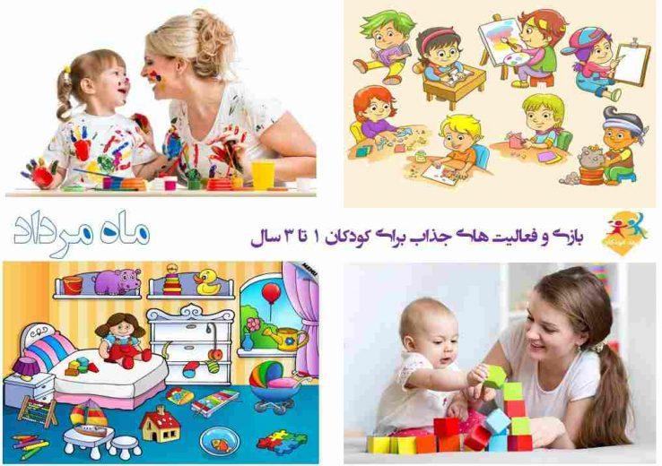 بازی برای کودکان 1 ساله تا 3 ساله: 26 بازی آموزشی و جذاب: ماه مرداد