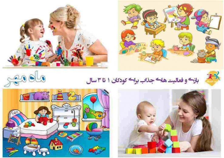 فعالیت جذاب برای رشد همه جانبه کودکانیک ساله تا سه ساله