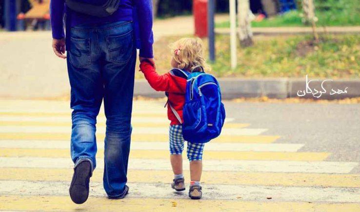 روزهای اول مهد کودک