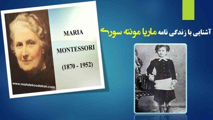 مونته سوری: آشنایی با زندگینامه ماریا مونته سوری