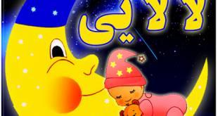 لالایی ها و هیچانه ها و دیگر ترانه های عامیانه برای کودکان
