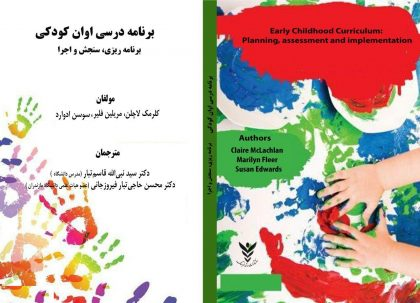 کتاب برنامه درسی اوان کودکی: برنامه ریزی، سنجش و اجرا