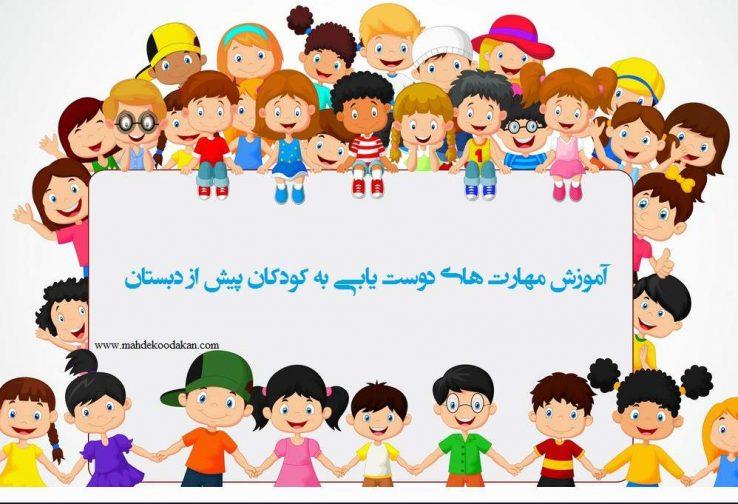 آموزش مهارت های دوست یابی به کودکان پیش از دبستان