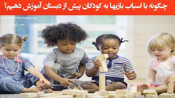 چگونه با اسباب بازیها به کودکان پیش از دبستان آموزش دهیم؟