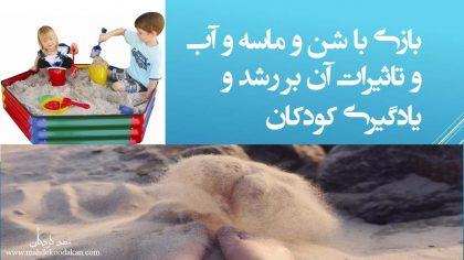 بازی با شن و ماسه و آب و تاثیرات آن بر رشد و یادگیری کودکان