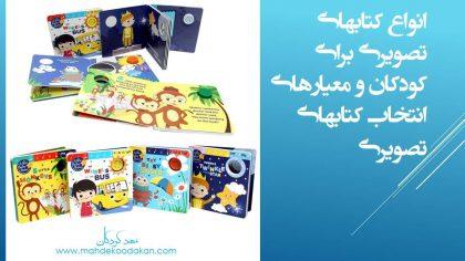 انواع کتابهای تصویری برای کودکان و معیارهای انتخاب کتابهای تصویری