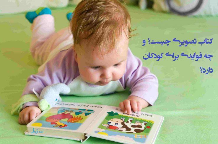 کتاب تصویری چیست؟ و چه فوایدی برای کودکان دارد؟