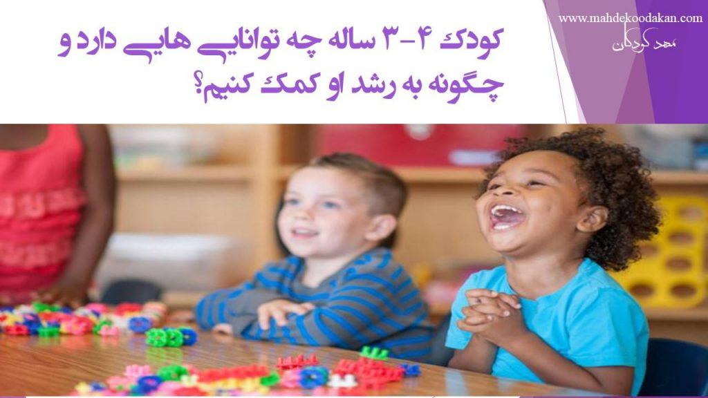 کودک 4-3 ساله چه توانایی هایی دارد و چگونه به رشد او کمک کنیم؟