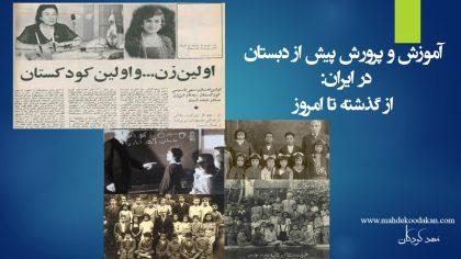 آموزش و پرورش پیش از دبستان در ایران: از گذشته تا امروز