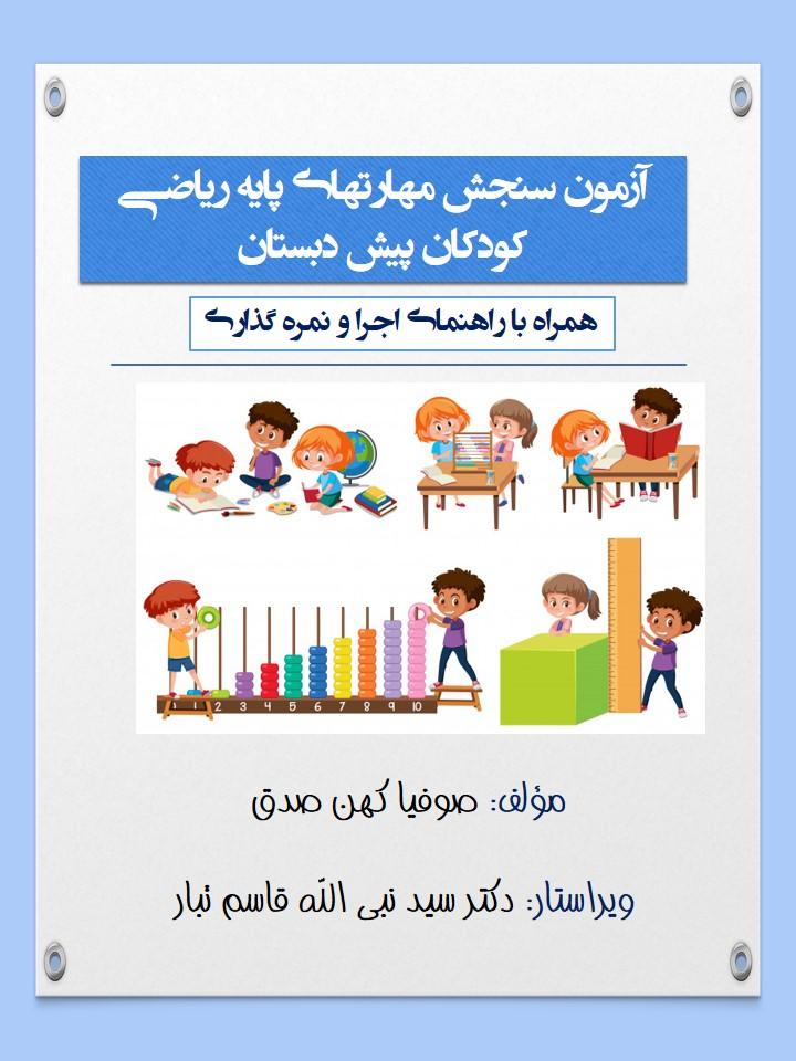 آزمون سنجش مهارتهای پایه ریاضی کودکان
