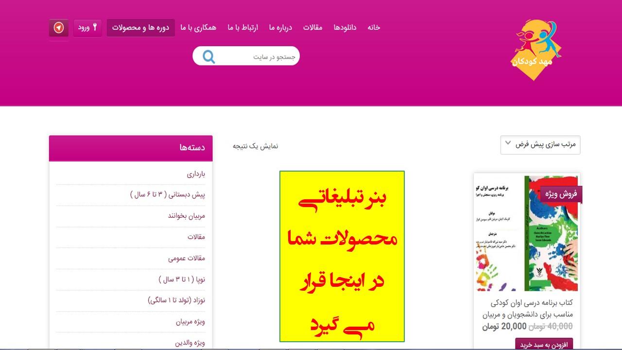 تبلیغات در وب سایت مهد کودکان (www.mahdekoodakan.com)