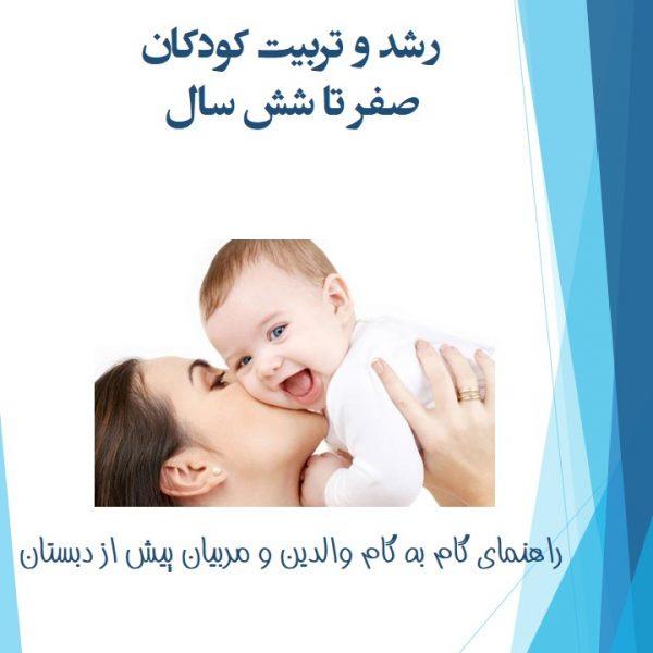 کتاب رشد و تربیت کودکان صفر تا شش سال