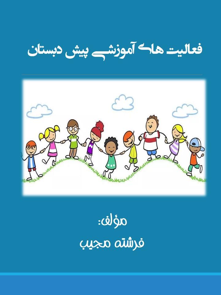 کتاب فعالیت های آموزشی پیش دبستان