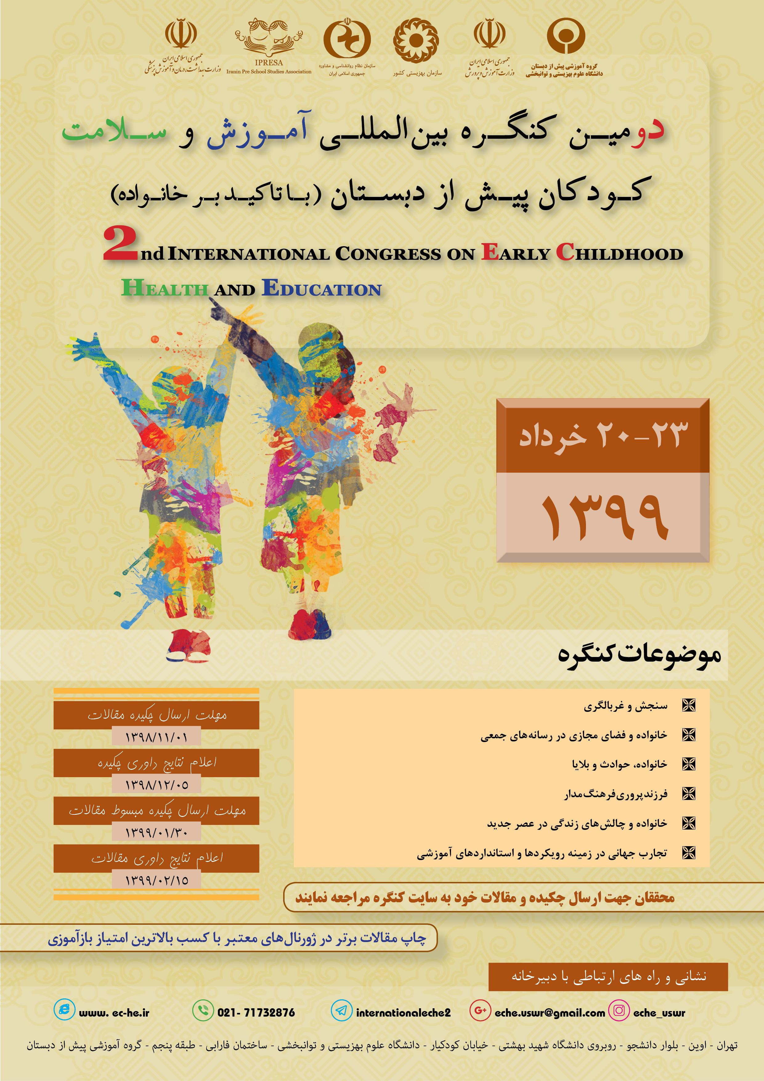 farsi - دومین کنگره بین المللی آموزش و سلامت کودکان پیش از دبستان خرداد 99