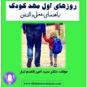 اول مهد کودک 180x180 - روزهای اول مهد کودک: راهنمای عملی والدین