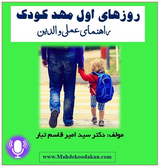 اول مهد کودک - راهنمای جامع مربیان و والدین